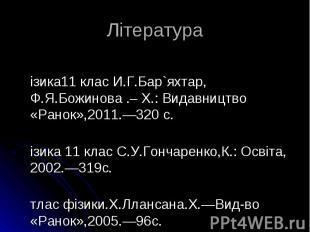 Фізика11 клас И.Г.Бар`яхтар, Ф.Я.Божинова .– Х.: Видавництво «Ранок»,2011.—320 с