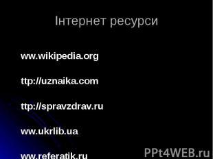 www.wikipedia.orgwww.wikipedia.orghttp://uznaika.comhttp://spravzdrav.ruwww.ukrl