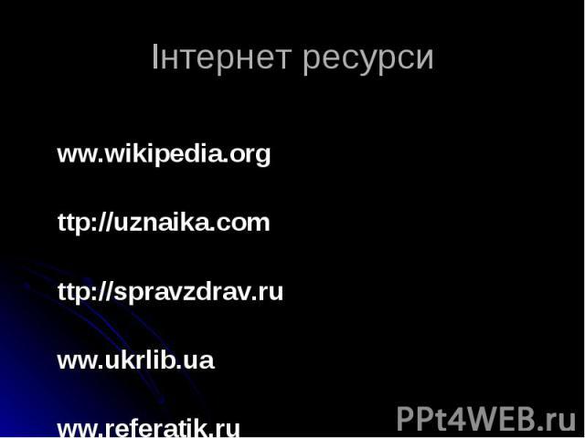 www.wikipedia.orgwww.wikipedia.orghttp://uznaika.comhttp://spravzdrav.ruwww.ukrlib.ua www.referatik.ru http://www.biblioteka.org.ua/http://www.4uth.gov.ua/library/department/mediateka.htm