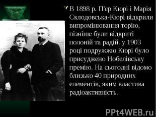В 1898 р. П'єр Кюрі і Марія Склодовська-Кюрі відкрили випромінювання торію, пізн