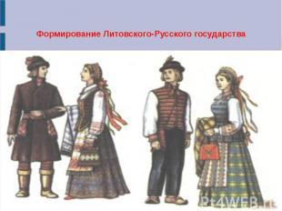Формирование Литовского-Русского государства