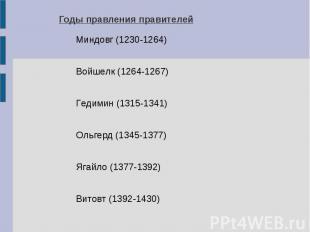 Годы правления правителей