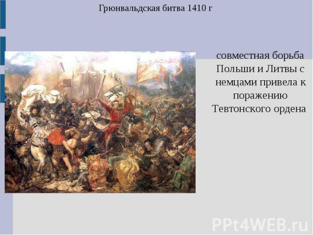Грюнвальдская битва 1410 г