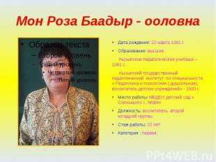Мон Роза Баадыр - ооловна Дата рождения: 22 марта 1961 г.Образование: высшее Кыз