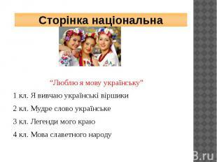 """Сторінка національна""""Люблю я мову українську""""1 кл. Я вивчаю українські віршики2"""