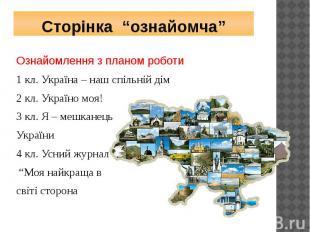 """Сторінка """"ознайомча""""Ознайомлення з планом роботи1 кл. Україна – наш спільній дім"""