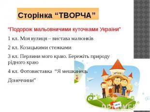 """Сторінка """"ТВОРЧА""""""""Подорож мальовничими куточками України""""1 кл. Моя вулиця – вист"""