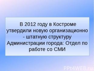 В 2012 году в Костроме утвердили новую организационно - штатную структуру