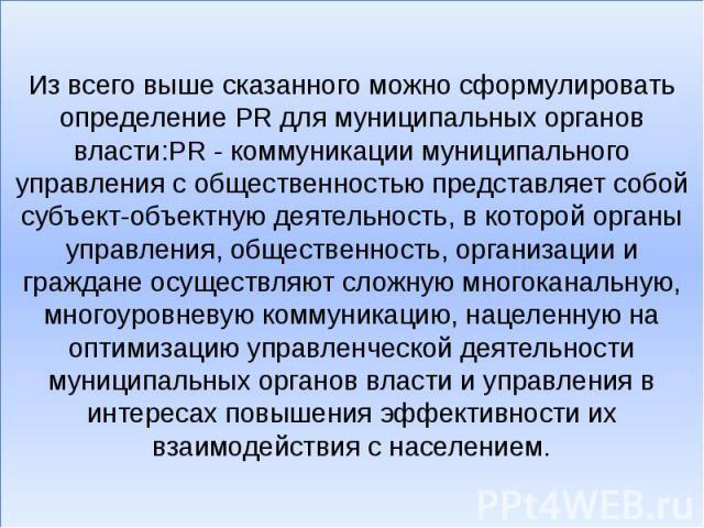 Девиз PR в муниципальных органах власти:1.Информировать2.Дать3.Просвещать4.Пропагандировать