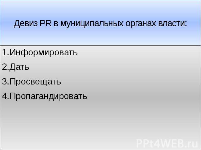 Из всего выше сказанного можно сформулировать определение PR для муниципальных органов власти:PR - коммуникации муниципального управления с общественностью представляет собой субъект-объектную деятельность, в которой органы управления, общественност…