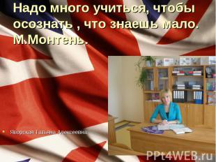 Яворская Татьяна Алексеевна