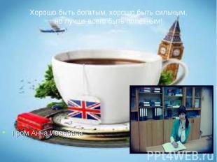 Гром Анна Ивановна