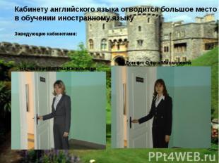 Кабинету английского языка отводится большое местов обучении иностранному языкуЗ