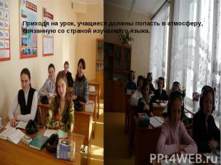 Приходя на урок, учащиеся должны попасть в атмосферу, связанную со страной изуча