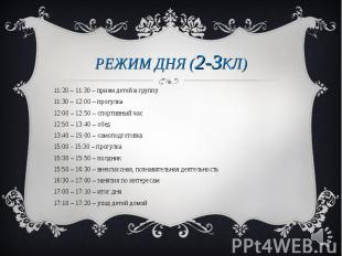 11:20 – 11:30 – прием детей в группу11:20 – 11:30 – прием детей в группу11:30 –