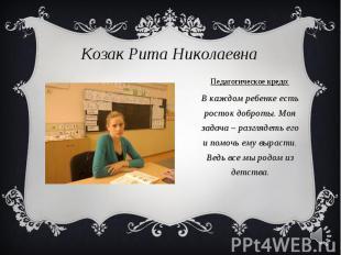 Педагогическое кредо:Педагогическое кредо:В каждом ребенке есть росток доброты.