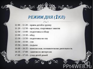 11:00 – 11:20 – прием детей в группу11:00 – 11:20 – прием детей в группу11:20 –