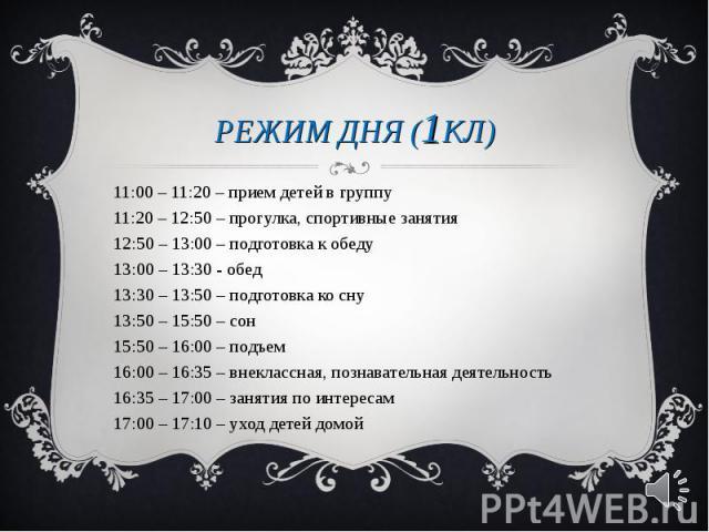 11:00 – 11:20 – прием детей в группу11:00 – 11:20 – прием детей в группу11:20 – 12:50 – прогулка, спортивные занятия12:50 – 13:00 – подготовка к обеду13:00 – 13:30 - обед 13:30 – 13:50 – подготовка ко сну13:50 – 15:50 – сон15:50 – 16:00 – подъем16:0…