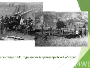 4 сентября 1941 года -первый артиллерийский обстрел. 4 сентября 1941 года -первы