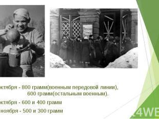 2 октября - 800 грамм(военным передовой линии), 600 грамм(остальным военным). 2