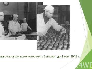 Стационары функционировали с 1 января до 1 мая 1942 г. Стационары функционировал