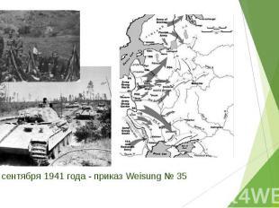 6 сентября 1941 года - приказ Weisung № 35 6 сентября 1941 года - приказ Weisung