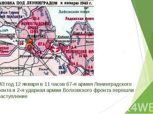 1943 год.12 января в 11 часов 67-я армия Ленинградского фронта и 2-я ударная арм