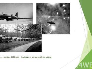октябрь — ноябрь 1941 года - бомбовые и артиллерийские удары октябрь — ноябрь 19