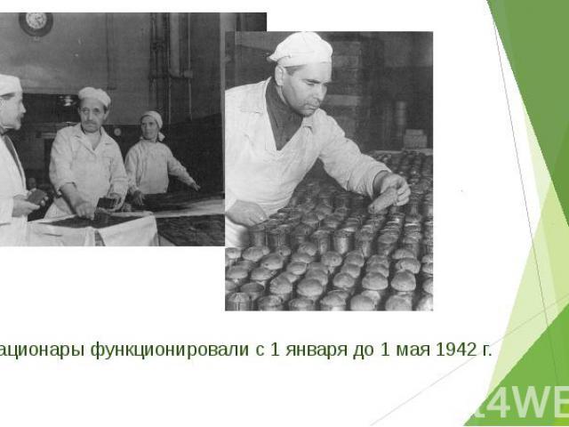 Стационары функционировали с 1 января до 1 мая 1942 г. Стационары функционировали с 1 января до 1 мая 1942 г.