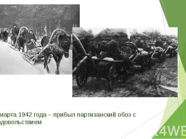29 марта 1942 года – прибыл партизанский обоз с продовольствием 29 марта 1942 года – прибыл партизанский обоз с продовольствием