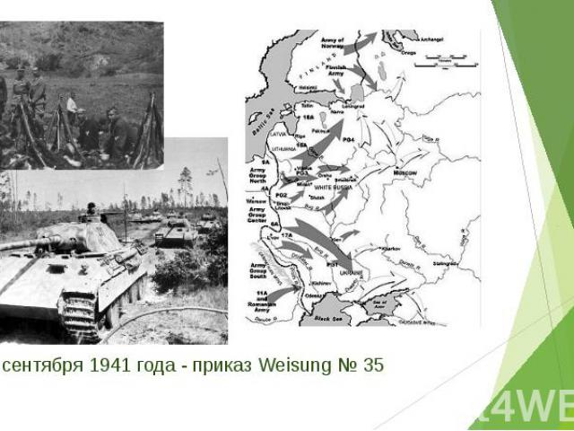 6 сентября 1941 года - приказ Weisung № 35 6 сентября 1941 года - приказ Weisung № 35