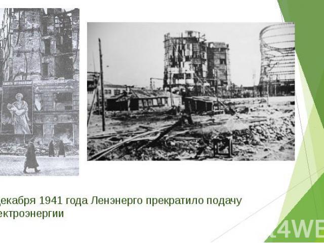 8 декабря 1941 года Ленэнерго прекратило подачу электроэнергии 8 декабря 1941 года Ленэнерго прекратило подачу электроэнергии