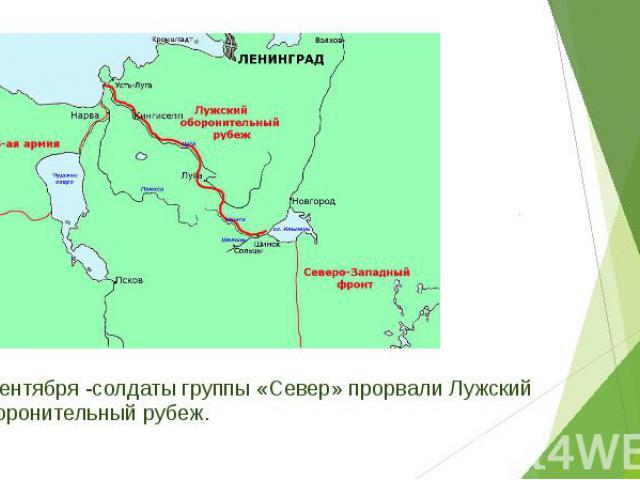 8 сентября -солдаты группы «Север»прорвалиЛужский оборонительный рубеж. 8 сентября -солдаты группы «Север»прорвалиЛужский оборонительный рубеж.