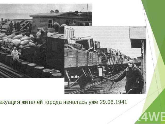 Эвакуация жителей города началась уже 29.06.1941 Эвакуация жителей города началась уже 29.06.1941