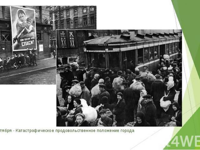 12 сентября - Катастрофическое продовольственное положение города 12 сентября - Катастрофическое продовольственное положение города