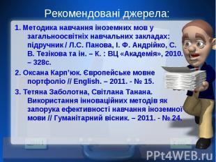 Рекомендовані джерела: 1. Методика навчання іноземних мов у загальноосвітніх нав