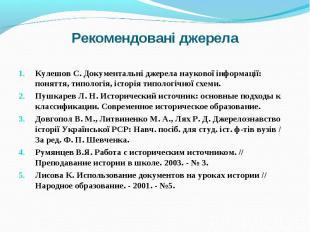 Рекомендовані джерела Кулешов C.Документальні джерела наукової інформації: