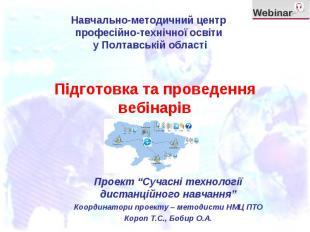 """Підготовка та проведення вебінарівПроект """"Сучасні технології дистанційного навча"""