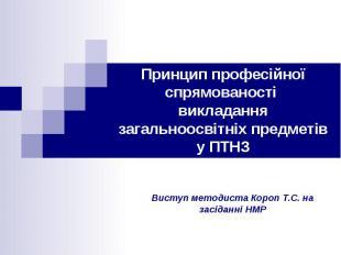 Принцип професійної спрямованості викладання загальноосвітніх предметів у ПТНЗВи