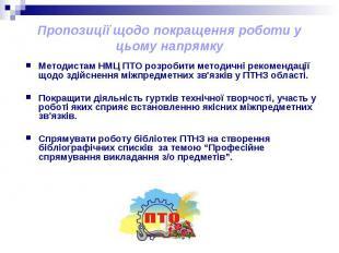Пропозиції щодо покращення роботи у цьому напрямкуМетодистам НМЦ ПТО розробити м