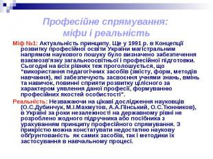 Професійне спрямування: міфи і реальністьМіф №1: Актуальність принципу. Ще у 199