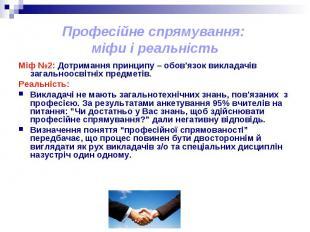 Професійне спрямування: міфи і реальністьМіф №2: Дотримання принципу – обов'язок
