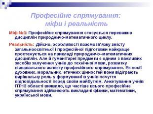 Професійне спрямування: міфи і реальністьМіф №3: Професійне спрямування стосуєть
