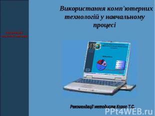 Використання комп'ютерних технологій у навчальному процесі Рекомендації методист