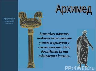 Архимед Викладач повинен надати можливість учням поринути у океан власних ідей,