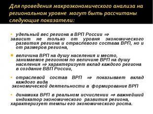 удельный вес региона в ВРП России удельный вес региона в ВРП России зависит не т