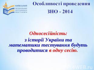 Односесійність:з історії України та математики тестування будуть проводитися в о