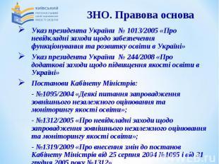 Указ президента України № 1013/2005 «Про невідкладні заходи щодо забезпечення фу