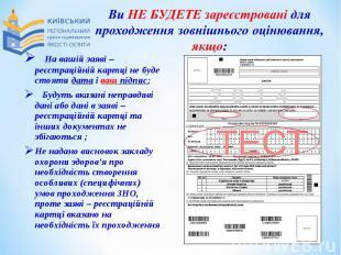 На вашій заяві – реєстраційній картці не буде стояти дата і ваш підпис; На вашій