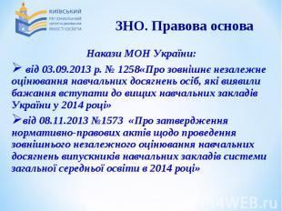 Накази МОН України:Накази МОН України: від 03.09.2013 р. № 1258«Про зовнішнє нез